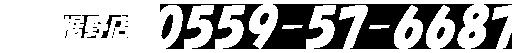 0559-57-6687