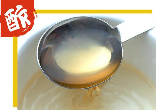 伝統の『酢』で美味さを更に引き出す!