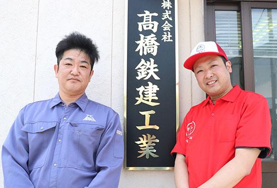 株式会社 髙橋鉄建工業 社長 髙橋 誠司 様